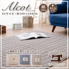 綿100% オリジナル ダンガリーラグ 『ALCOT/アルコット』 XLサイズ 190×240cm ラグ ラグマット 洗える エムール