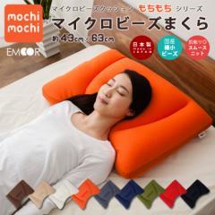マイクロビーズクッション もちもちシリーズ マイクロビーズまくら 約43×63cm まくら 枕 ビーズまくら ビーズ枕 もちもち エムール