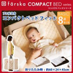 【送料無料】ファルスカ コンパクトベッド Fit フィット 8点セット コンパクト ベッド Farska 折りたたみ  ベビーベッド  エムール