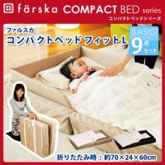 【送料無料】ファルスカ コンパクトベッド Fit L フィット Lサイズ 9点セット コンパクト ベッド Farska 折りたたみ ベビー  エムール
