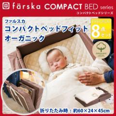【送料無料】ファルスカ コンパクトベッド Fit オーガニック フィット 8点セット コンパクト ベッド Farska 折りたたみ エムール