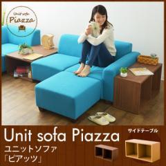 ユニットソファ 「ピアッツ」 サイドテーブル 収納 木製 棚 ナチュラル ウォルナット アッシュ 日本製