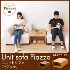 ユニットソファ 「ピアッツ」 スクエアテーブル センターテーブル 木製 ナチュラル ウォルナット アッシュ 日本製