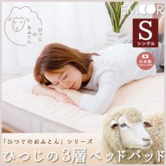 日本製 「ひつじのおふとん」 3層ウールベッドパッド  シングルサイズ 3重 敷パッド 敷きパッド 羊毛 綿 国産 【送料無料】