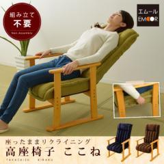 レバー式高座椅子「ここね」 肘付き リクライニングチェア 高ざいす  リラックスチェア 敬老の日 【送料無料】