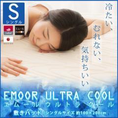 【送料無料】日本製 アウトラスト 「エムール ウルトラクール」  ひんやり敷きパッド シングルサイズ 約100×200cm冷却マット 冷感