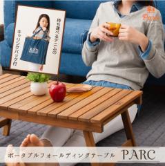 折りたたみテーブル ポータブルフォールディングテーブル PARC(パルク) バッグ付き アカシア材 デニムバッグ 折り畳み 持ち運び