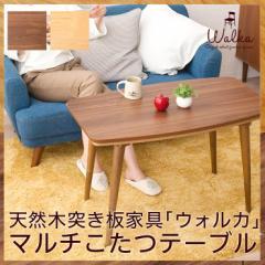 ウォルカ マルチこたつテーブル テーブル こたつ コタツ 炬燵 やぐら 本体 ソファ 高め リビングテーブル センターテーブル 送料無料