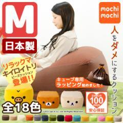ビーズクッション「人をダメにする クッション」もちもちシリーズ キューブ/Mサイズ ジャンボ【送料無料】日本製mochimochi