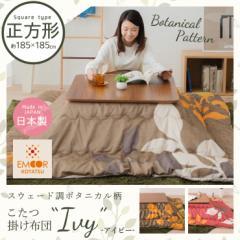 日本製 スウェード調 ボタニカル柄 こたつ掛け布団 Ivy 正方形 こたつ布団 80×80 ふんわり ぬくぬく 185×185  【送料無料】