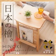 東京家具 ひのきの サイドテーブル テーブル table ナイトテーブル ベッドサイド マガジンラック ひのき 檜 日本製 【送料無料】