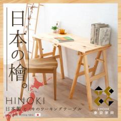 東京家具 ヒノキのワーキングテーブル デスク テーブル ワーキングデスク ワーキングテーブル ひのき 檜 日本製  【送料無料】