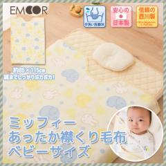 【ミッフィー】あったか襟くり毛布/ベビーサイズ/約85×115cm ベビーサイズ 毛布 西川リビング 手洗い洗濯可能 ミッフィー 日本製