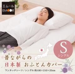 日本製 昔ながらのおふとんカバー ワンタッチシーツ シングルサイズ 約100×210cm伝統 和風 布団カバー ふとんカバー 純白 綿100%