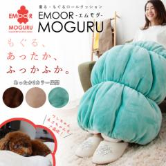 EMOOR MOGURU(エムモグ) 着るロールクッション クッション ロールクッション モグール 着る毛布  しまどら しまほい