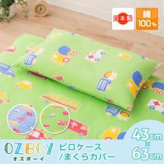 日本製 綿100% ピロケース 枕カバー 43×63cm 『オズボーイ』 キッズ 子供向け まくらカバー 枕ケース まくらケース 男の子