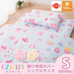 日本製 綿100% 掛けカバー シングルサイズ 『オズガール』 キッズ 子供向け 掛け布団カバー 掛けふとんカバー 掛けぶとんカバー