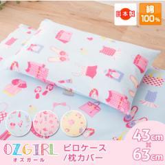 枕カバー まくらカバー ピロケース 43×63cm 『オズガール』 キッズサイズ ジュニアサイズ ミニサイズ 子供向け 日本製 綿100%