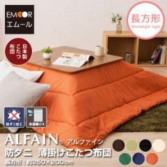 東洋紡 アルファイン 防ダニ 薄掛けこたつ布団 長方形 (約80×120cm程度のこたつ本体対応) ダニ防止 アレルギー対策 エムール