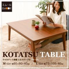 こたつテーブル「キース」M・Lサイズ こたつ こたつテーブル リビングテーブル テーブル 長方形 Mサイズ  Lサイズ ウォールナット