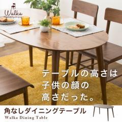 ウォールナット ダイニングテーブル マルチテーブル センターテーブル サイドテーブル 4人用 北欧 木製 ナチュラル 新生活 送料無料