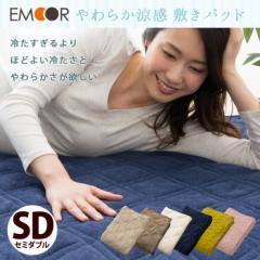 ソフト涼感敷きパッド セミダブルサイズ レーヨン ベットパッド ベッドパット 敷きパット 敷パッド