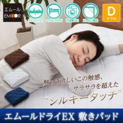 エムールドライEX 敷きパッド ベッドパッド ダブルサイズ 吸水速乾 ベッドパット 敷パッド ひんやり 涼感 洗える 洗濯 除湿 通気性 吸湿