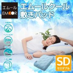 エムールクール敷きパッドシーツ 敷きパッド セミダブル 敷きパット ベッドパット  クールパッド クール敷きパッド 涼感 冷感  エムール
