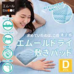 敷きパッド ダブルサイズ 吸水速乾 エムールドライ 冷却マット 丸洗い 洗濯機 洗える ベッドパッド 敷パッド ズレ防止 ゴムバンド
