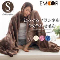 とろける フランネル2枚合わせ毛布 シングルサイズ 約140×200cm フランネル ブランケット  毛布 静電気防止