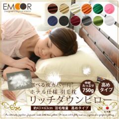 羽毛枕 リッチダウンピロー ボリュームタイプ 約43×63cm  高め ホテル仕様 日本製 羽毛まくら 羽毛マクラ うもうまくら down pillow
