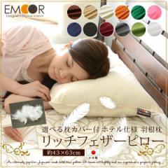 ホテル仕様 羽根枕 リッチフェザーピロー 約43×63cm 日本製 ホテルピロー pollow マクラ まくら 涼感 綿100%生地【ラッピング対応】
