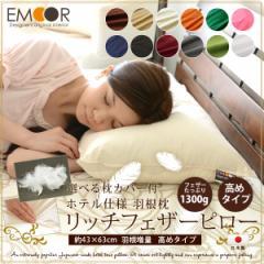 ホテル仕様 羽根枕 リッチフェザーピロー 増量タイプ 約43×63cm 日本製 ホテルピロー pollow マクラ まくら