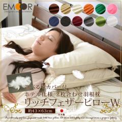 ホテル仕様 2枚重ね羽根枕 リッチフェザーピローW 約43×63cm 羽根まくら 羽根マクラ はねまくら feather pillow ホテルピロー 綿100%