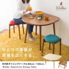 半円形ダイニングテーブル ウォルカ ダイニング テーブル 木製 食卓 天然木 突き板 アッシュ ウォルナット  【送料無料】