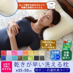 乾きが早い 洗える枕 35×50cm ウォッシャブル枕 高め わた枕 まくら マクラ pillow ウォッシャブルピロー 【ラッピング対応】  エムール