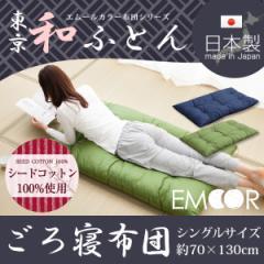 【送料無料】 日本製 綿100% 東京 和ふとん ごろ寝布団 約70×130cm シングルサイズ 昼寝 リビング ちょい寝 シードコットン 吸湿 保温