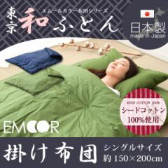 【送料無料】 日本製 綿100% 東京 和ふとん 掛け布団 シングルサイズ 掛けふとん シードコットン 吸湿 保温