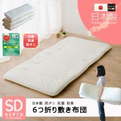 軽量 6つ折り敷き布団 セミダブル 約120×200cm ベッド 敷きふとん 敷きぶとん 六つ折り 防ダニ 抗菌 防臭 日本製 コンパクト 新生活
