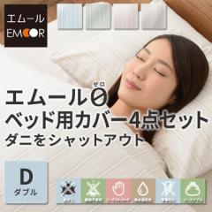 エムールゼロ 薬剤不使用のベッド用防ダニ布団カバー 4点セット ダブルサイズ ダブル ダニ防止 布団カバー 防花粉  花粉対策