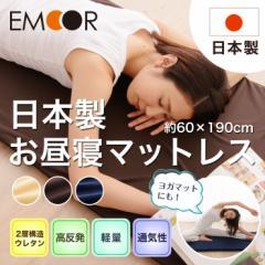 日本製 お昼寝マットレス 約60×190cm マットレス ヨガマット 2層構造ウレタン 高反発 軽量 通気性 国産