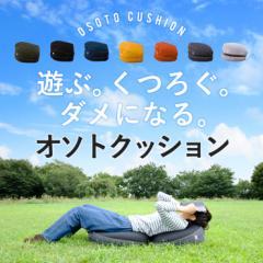 日本製 ビーズクッション  人をダメにする クッション もちもち オソト クッション 外でも人をダメにする 送料無料