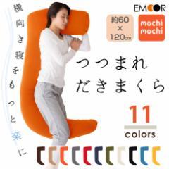日本製 マイクロビーズ  つつまれ抱き枕  約120×60×厚さ15 ビーズクッション 抱きまくら 抱かれまくら 妊婦 横向き寝  日本製