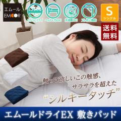 エムールドライEX 敷きパッド ベッドパッド シングルサイズ 吸水速乾 ベッドパット 敷パッド ひんやり 涼感 洗える 洗濯 除湿 送料無料
