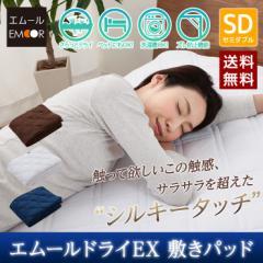 エムールドライEX 敷きパッド ベッドパッド セミダブルサイズ 送料無料 冷感 夏 夏用 ひんやり