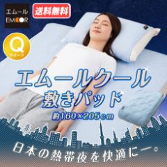 エムールクール敷きパッド クイーンサイズ 敷きパッド 敷きマット クール寝具 冷却マット 夏用 冷感素材 ペット使用