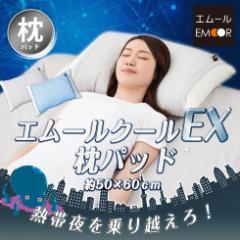 ひんやり 接触冷感 エムールクールEX  枕パッド 約50×60cm