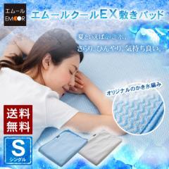 エムールクールEX ひんやり クール 敷きパッド シングルサイズ