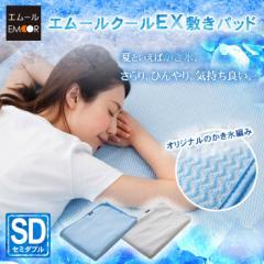 エムールクールEX ひんやり クール 敷きパッド セミダブルサイズ