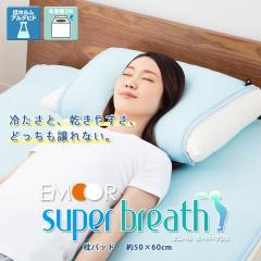 エムールスーパーブレス 枕パッド 約50×70cm 夏寝具 冷感寝具 冷感枕パッド ひんやりマット ひんやり枕パッド 枕カバー